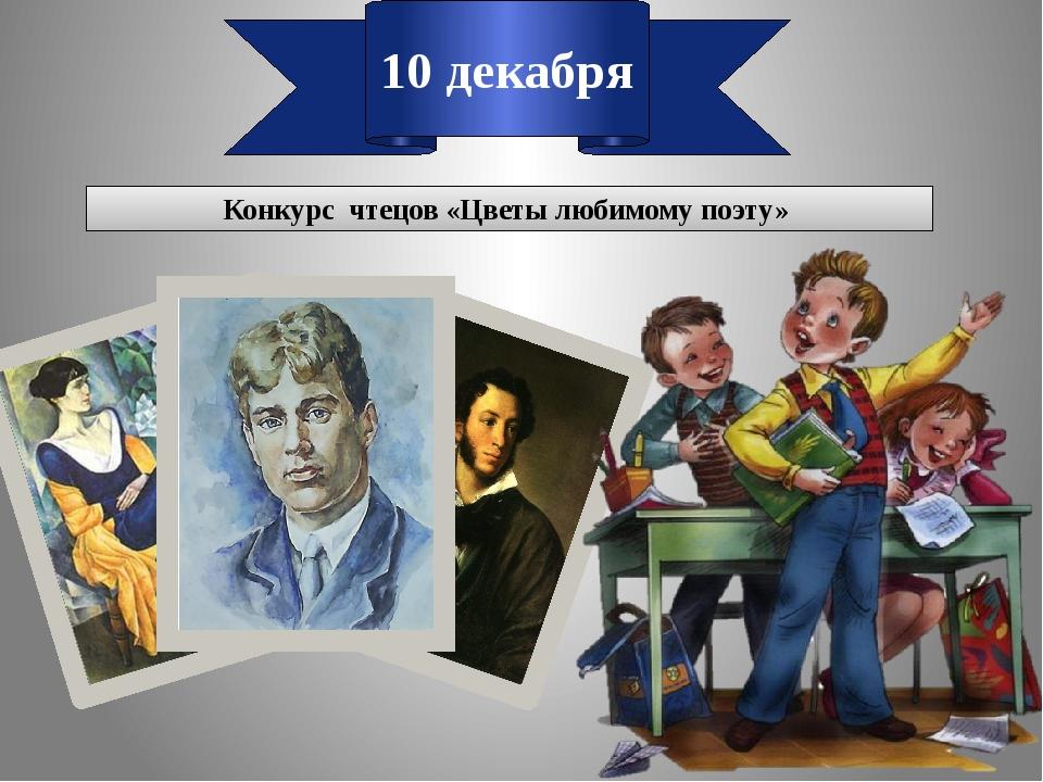 10 декабря Конкурс чтецов «Цветы любимому поэту»