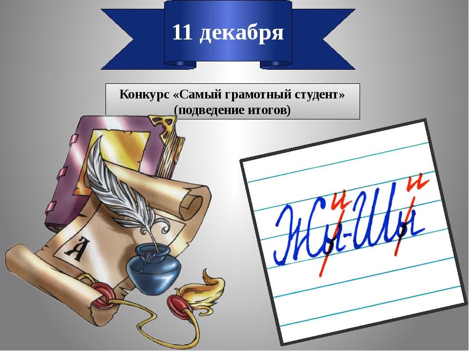 11 декабря Конкурс «Самый грамотный студент» (подведение итогов)