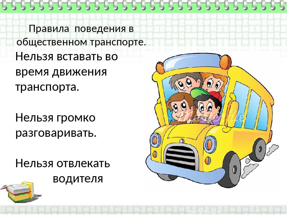 Картинка правила поведения в автомобиле