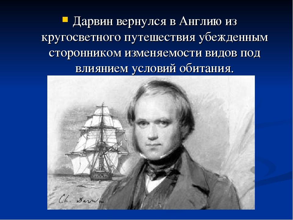 Дарвин вернулся в Англию из кругосветного путешествия убежденным сторонником...