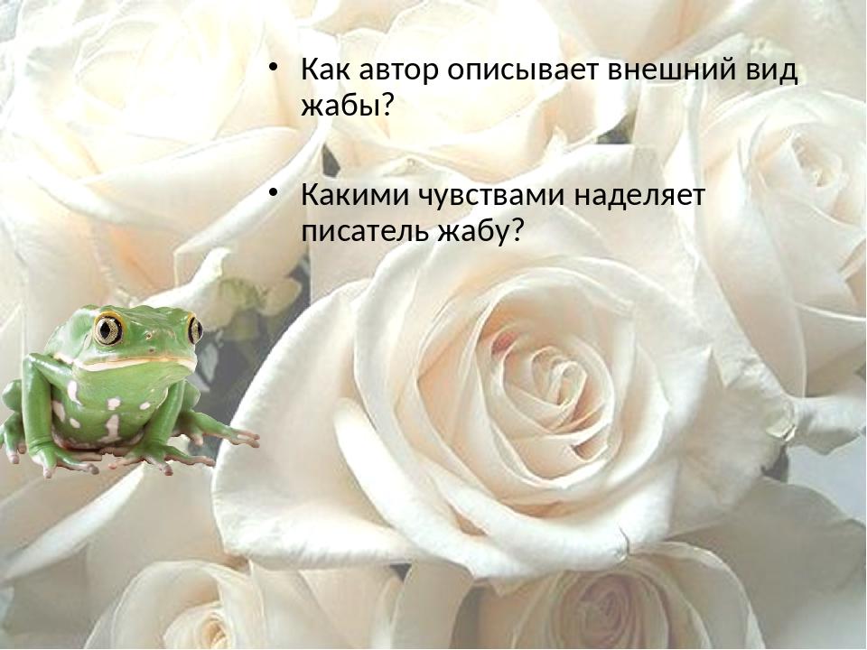 поздравление жабе и розе подобрались самому основному