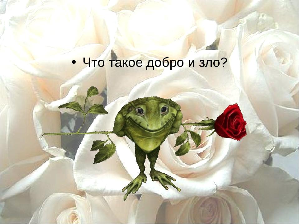 оркестр поздравление жабе и розе для его