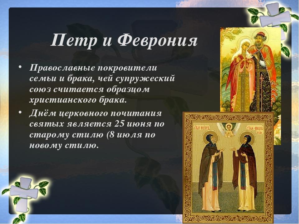 Петр и Феврония Православные покровители семьи и брака, чей супружеский союз...
