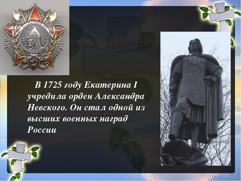 В 1725 году Екатерина I учредила орден Александра Невского. Он стал одной из...