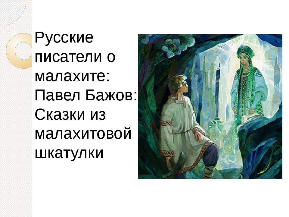 Русские писатели о малахите: Павел Бажов: Сказки из малахитовой шкатулки