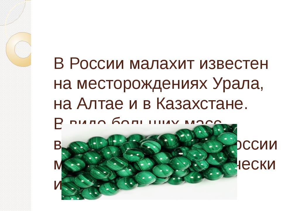 В России малахит известен на месторожденияхУрала, наАлтаеи вКазахстане. В...