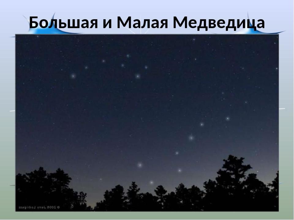 Малая и большая медведица созвездие фото