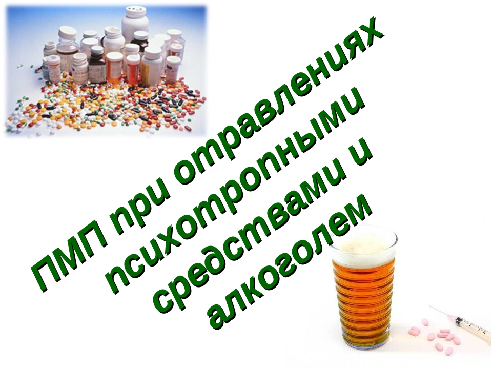 ПМП при отравлениях психотропными средствами и алкоголем