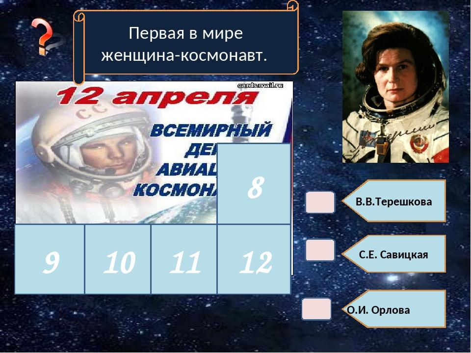 В.В.Терешкова С.Е. Савицкая О.И. Орлова 8 Первая в мире женщина-космонавт. 1...
