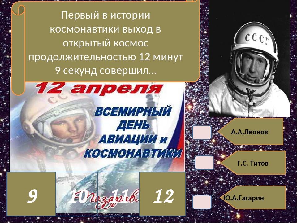 А.А.Леонов Г.С. Титов Ю.А.Гагарин 9 Первый в истории космонавтики выход в от...