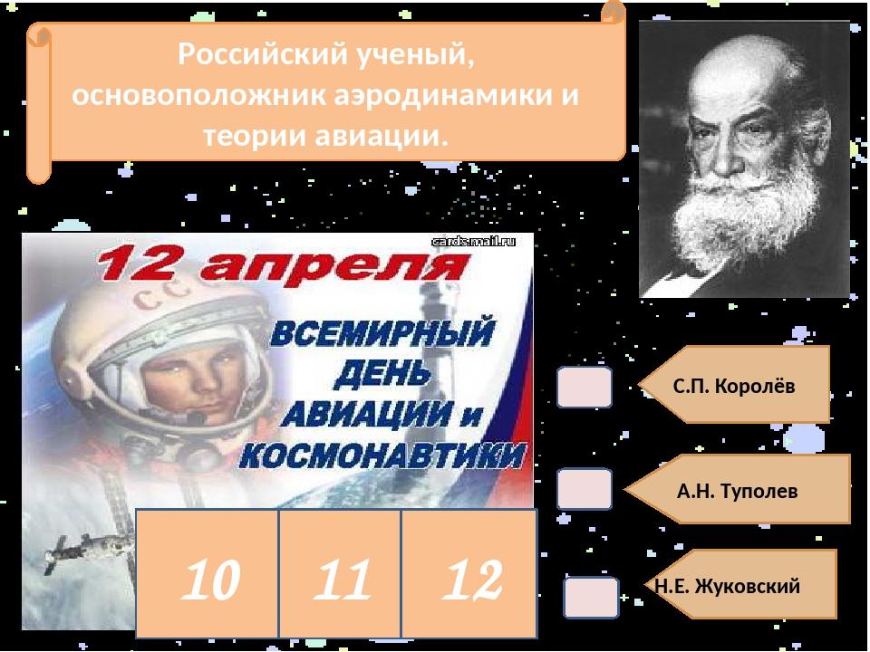 С.П. Королёв А.Н. Туполев Н.Е. Жуковский 10 Российский ученый, основоположни...