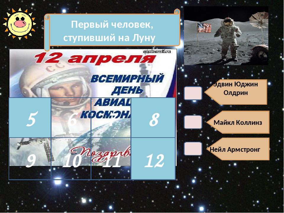 В6. Эдвин Юджин Олдрин Майкл Коллинз Нейл Армстронг 5 Первый человек, ступивш...