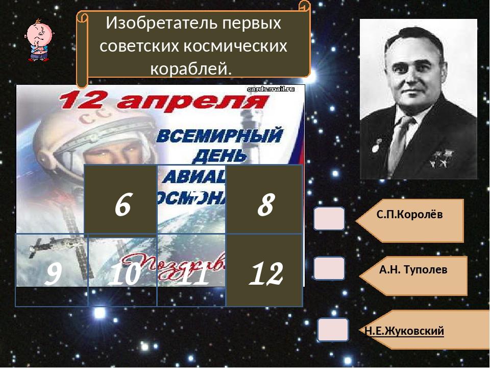 С.П.Королёв А.Н. Туполев Н.Е.Жуковский 6 Изобретатель первых советских косми...