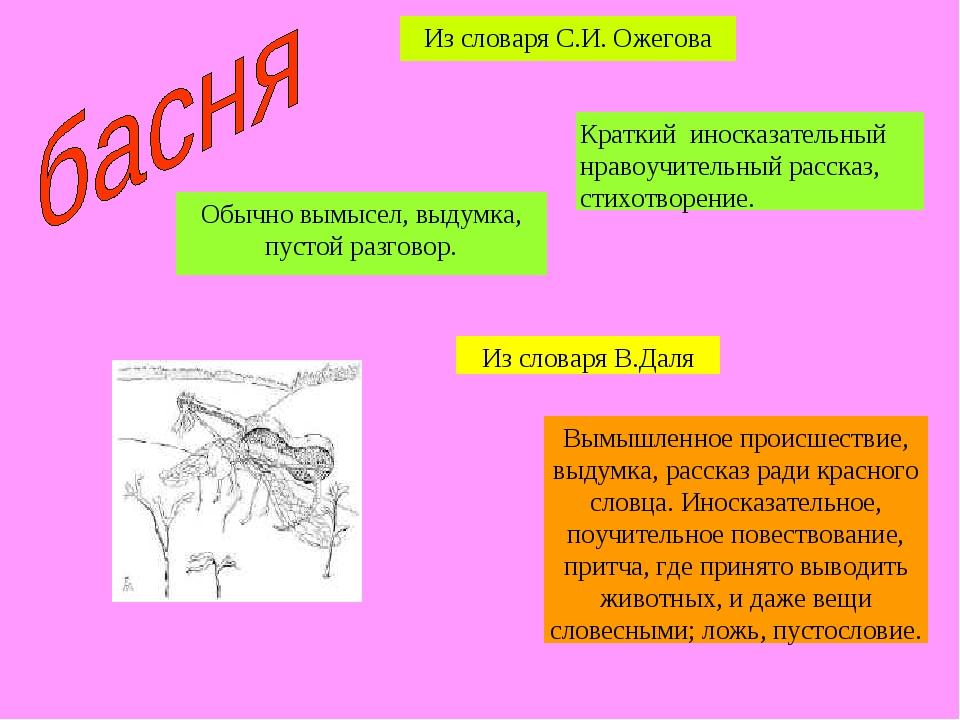Из словаря С.И. Ожегова Краткий иносказательный нравоучительный рассказ, стих...