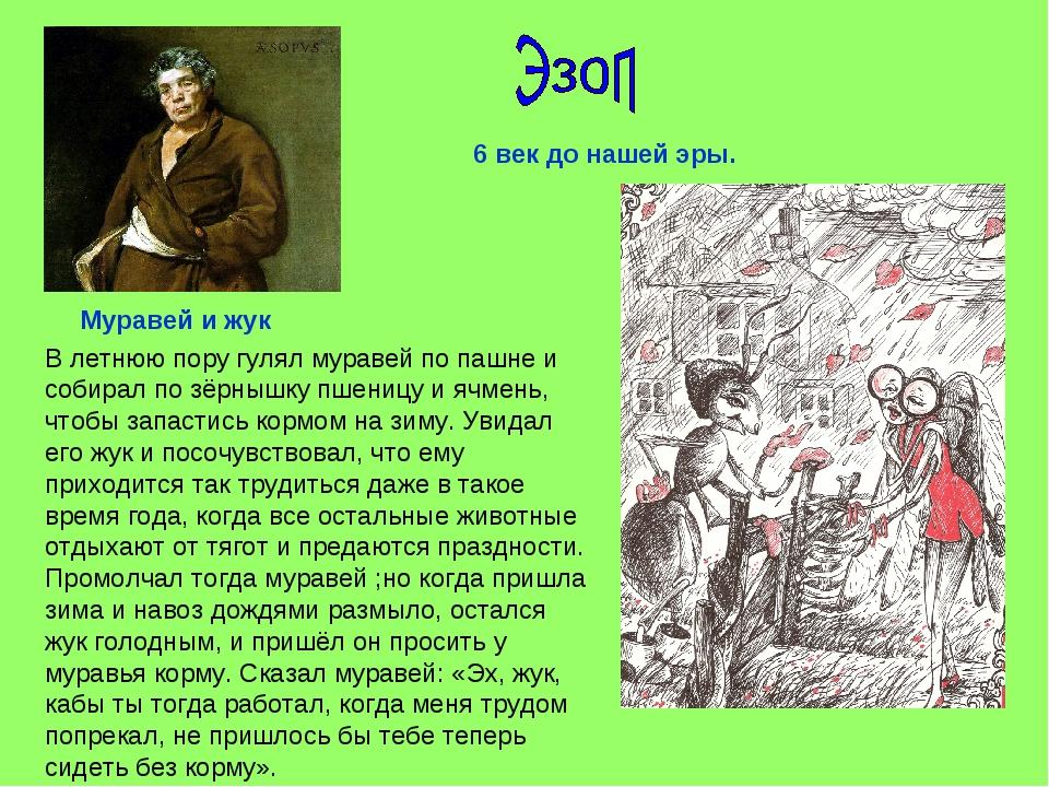 6 век до нашей эры. Муравей и жук В летнюю пору гулял муравей по пашне и соби...