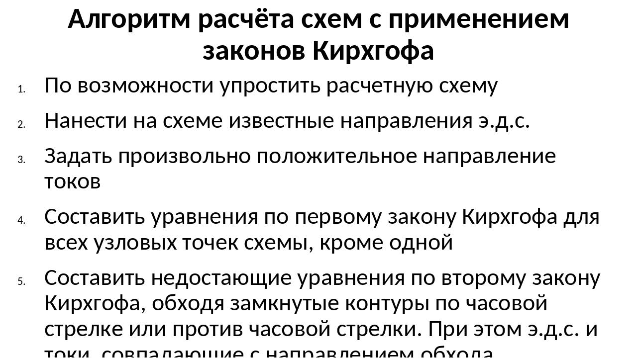Алгоритм расчёта схем с применением законов Кирхгофа По возможности упростить...