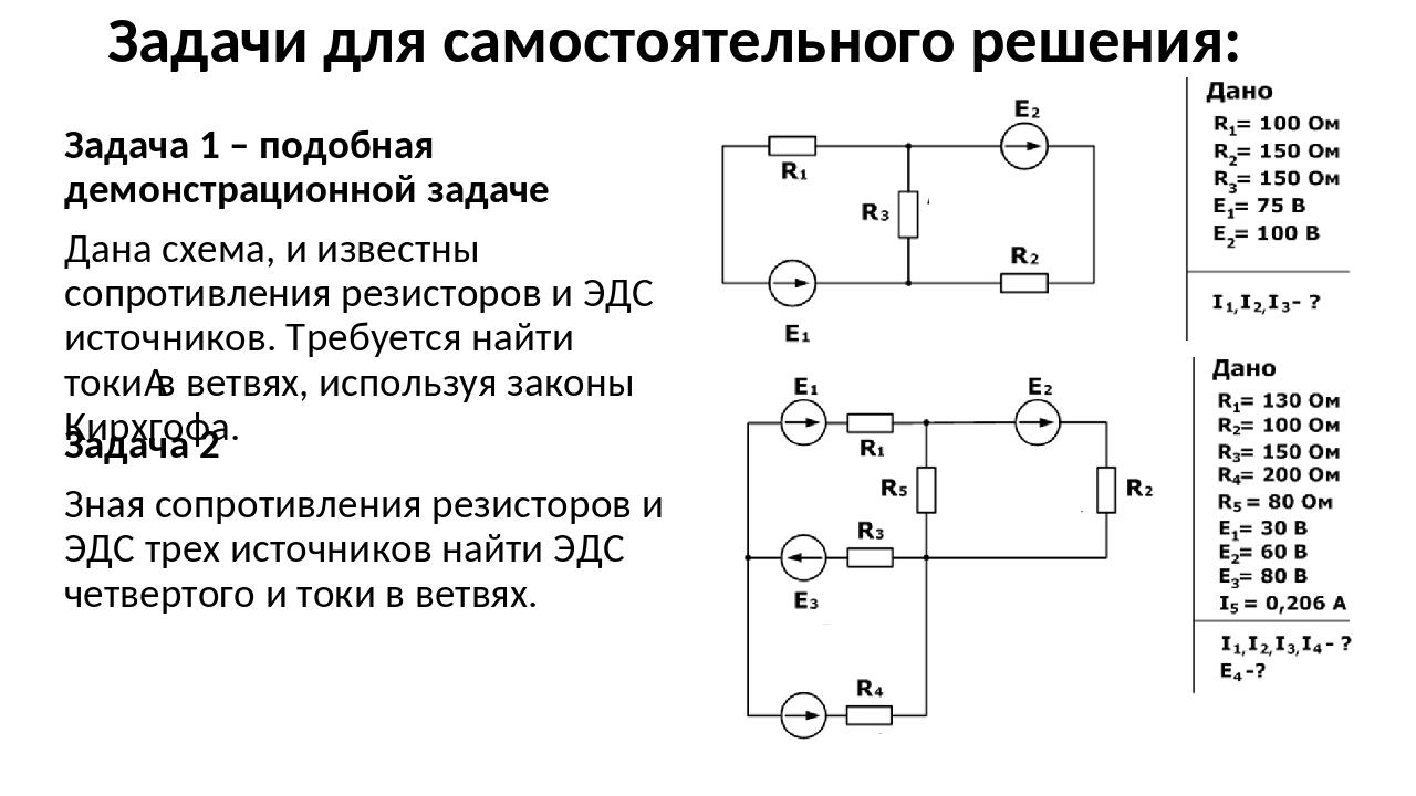 Задачи для самостоятельного решения: Задача 1 – подобная демонстрационной зад...