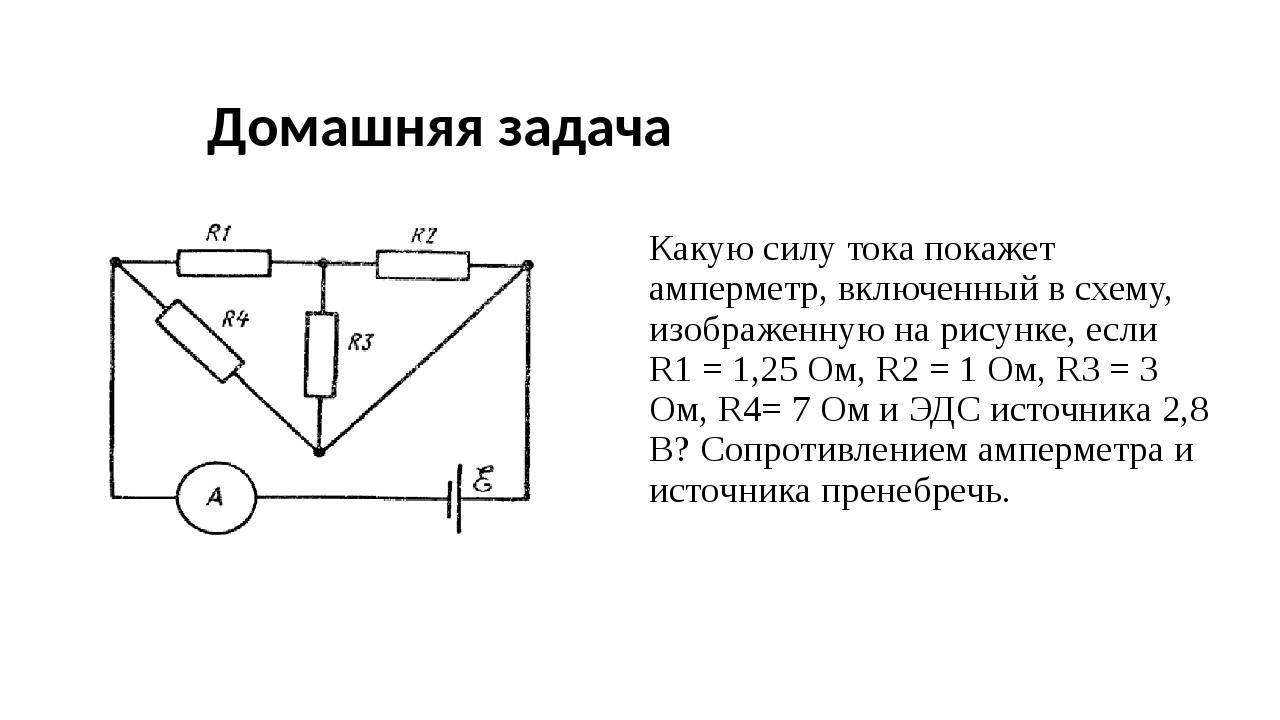 Домашняя задача Какую силу тока покажет амперметр, включенный в схему, изобра...