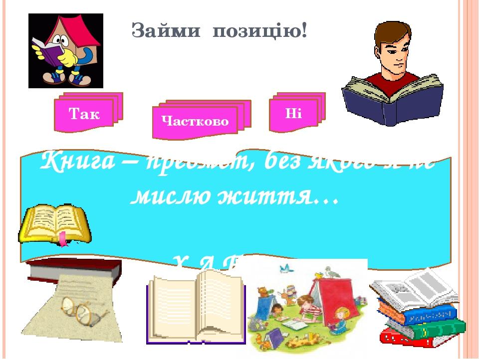 Займи позицію! Так Частково Ні Книга – предмет, без якого я не мислю життя… Х...