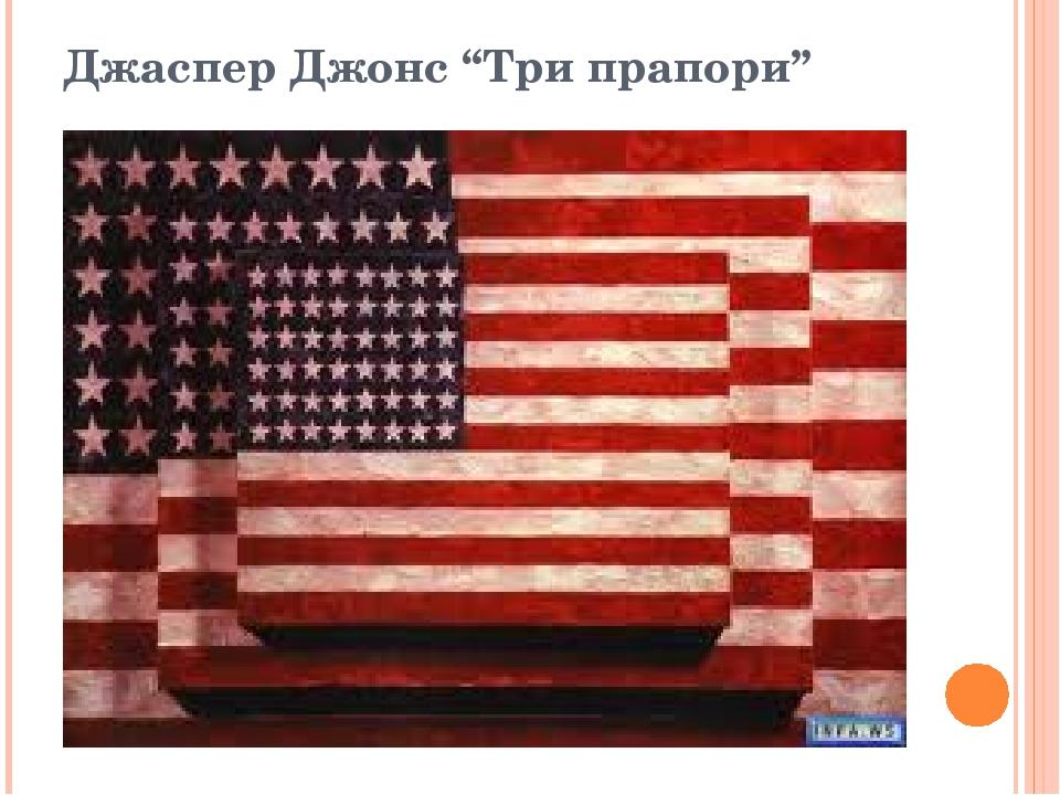 "Джаспер Джонс ""Три прапори"""