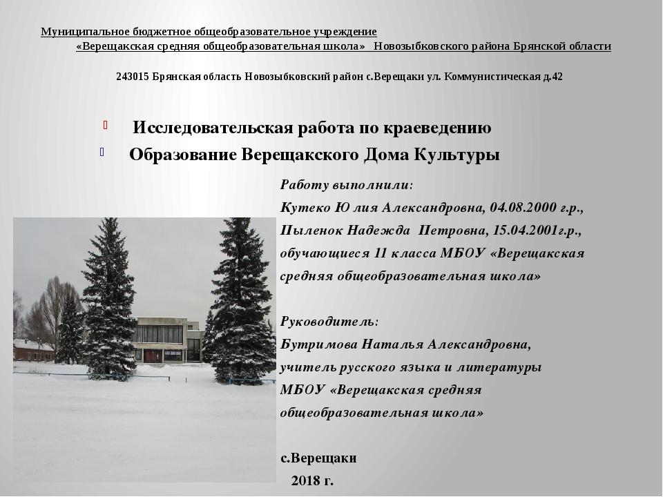 Муниципальное бюджетное общеобразовательное учреждение «Верещакская средняя о...