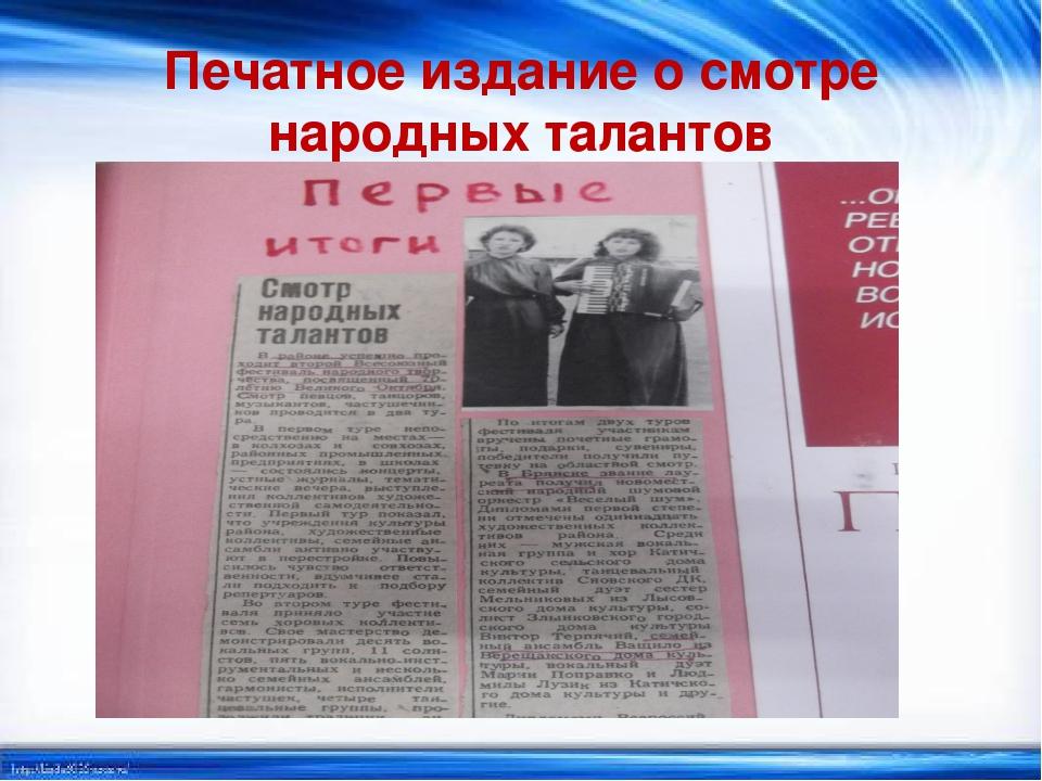 Печатное издание о смотре народных талантов