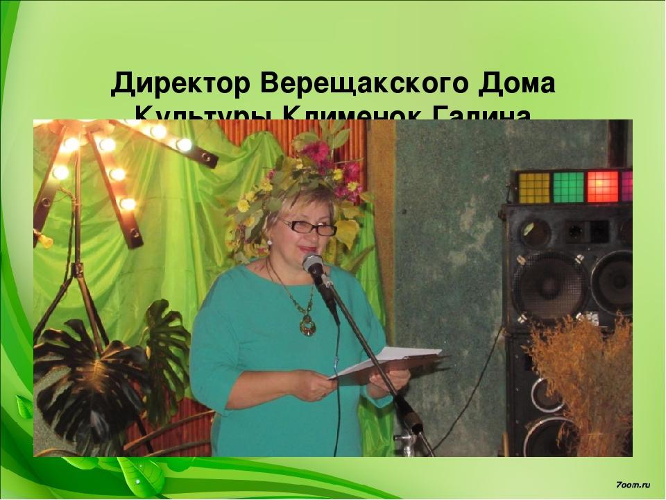 Директор Верещакского Дома Культуры Клименок Галина Анатольевна
