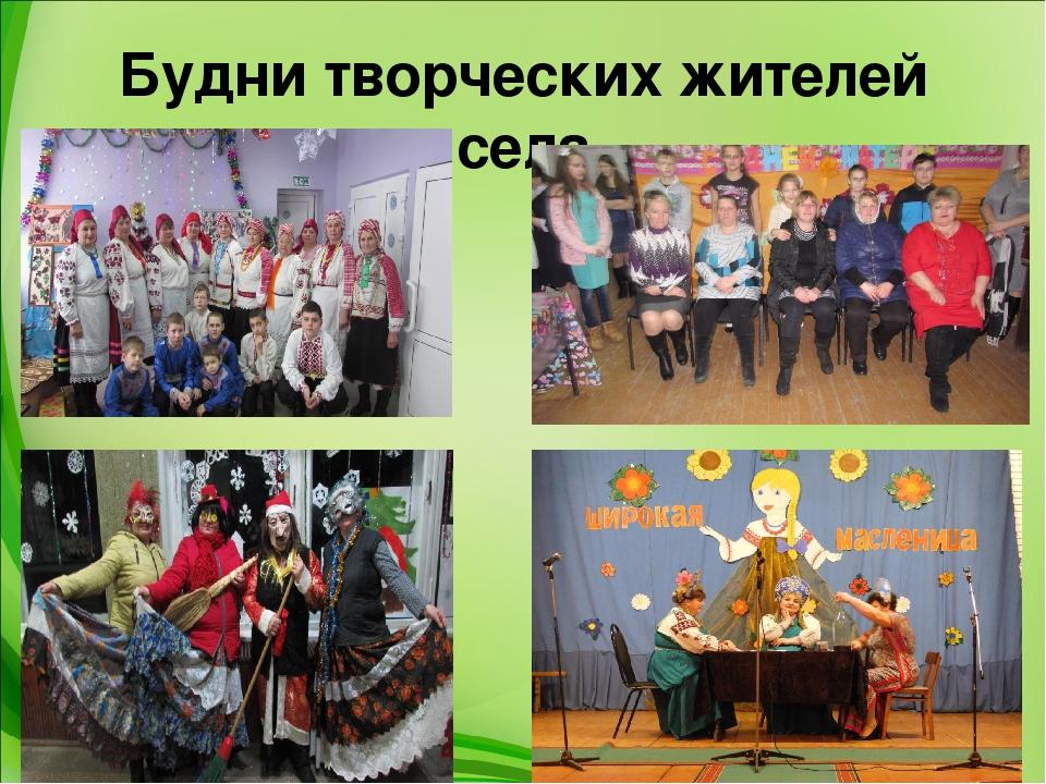 Будни творческих жителей села