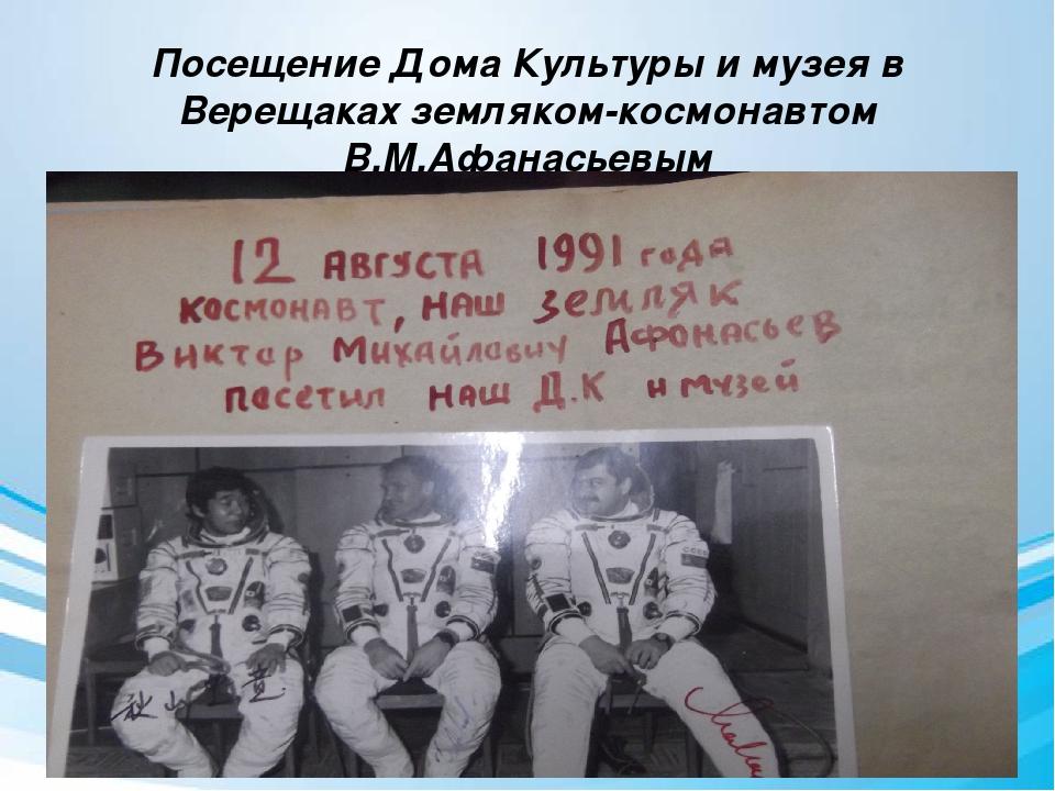 Посещение Дома Культуры и музея в Верещаках земляком-космонавтом В.М.Афанасье...