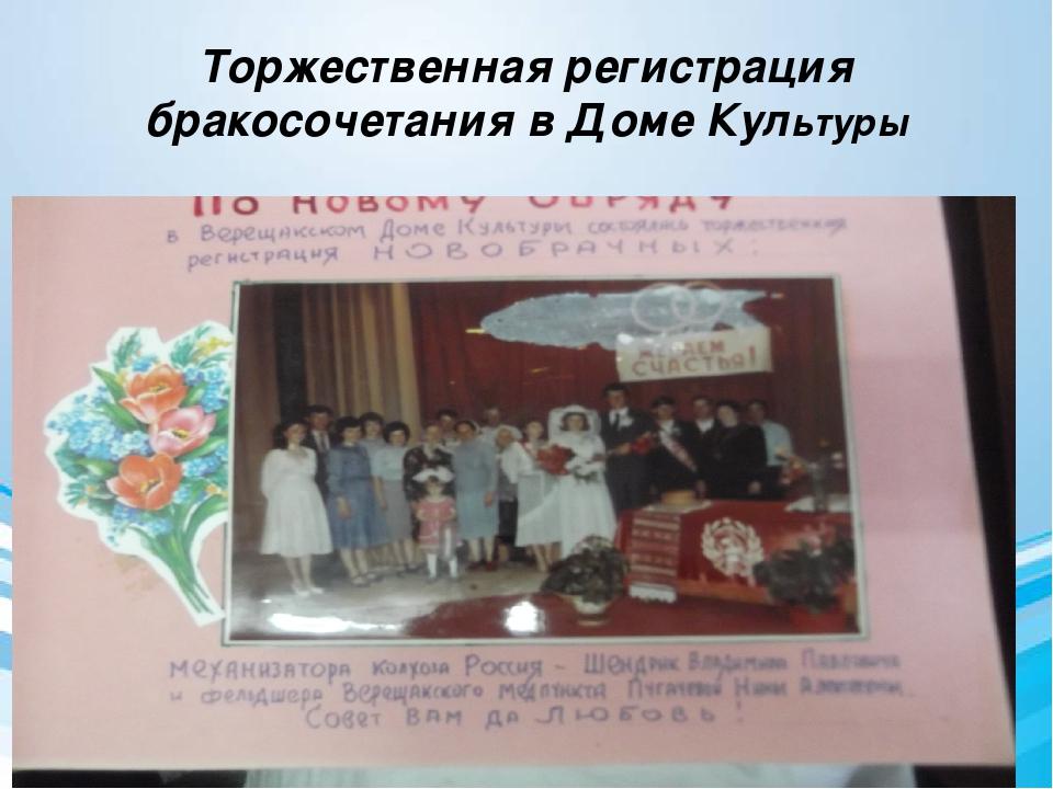 Торжественная регистрация бракосочетания в Доме Культуры