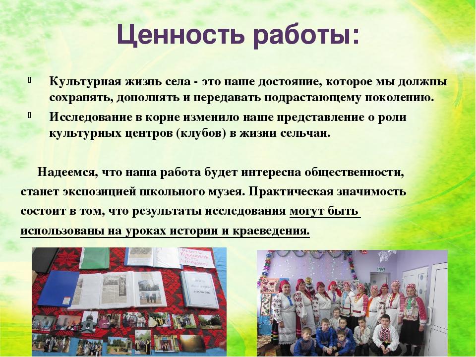 Ценность работы: Культурная жизнь села - это наше достояние, которое мы должн...