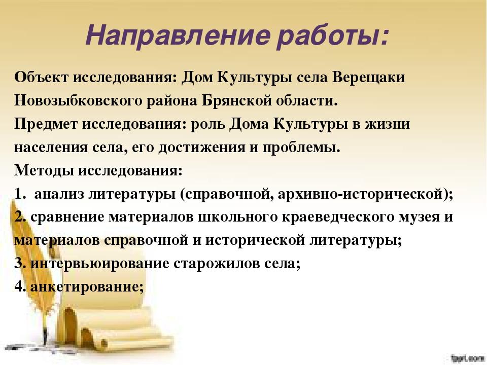 Направление работы: Объект исследования: Дом Культуры села Верещаки Новозыбко...