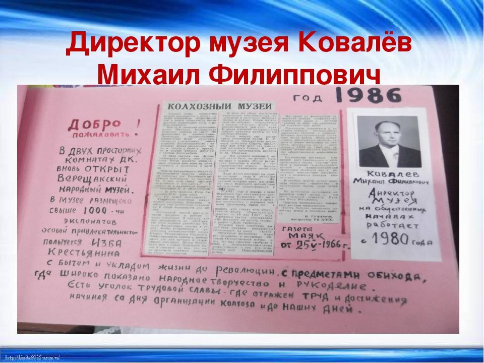 Директор музея Ковалёв Михаил Филиппович