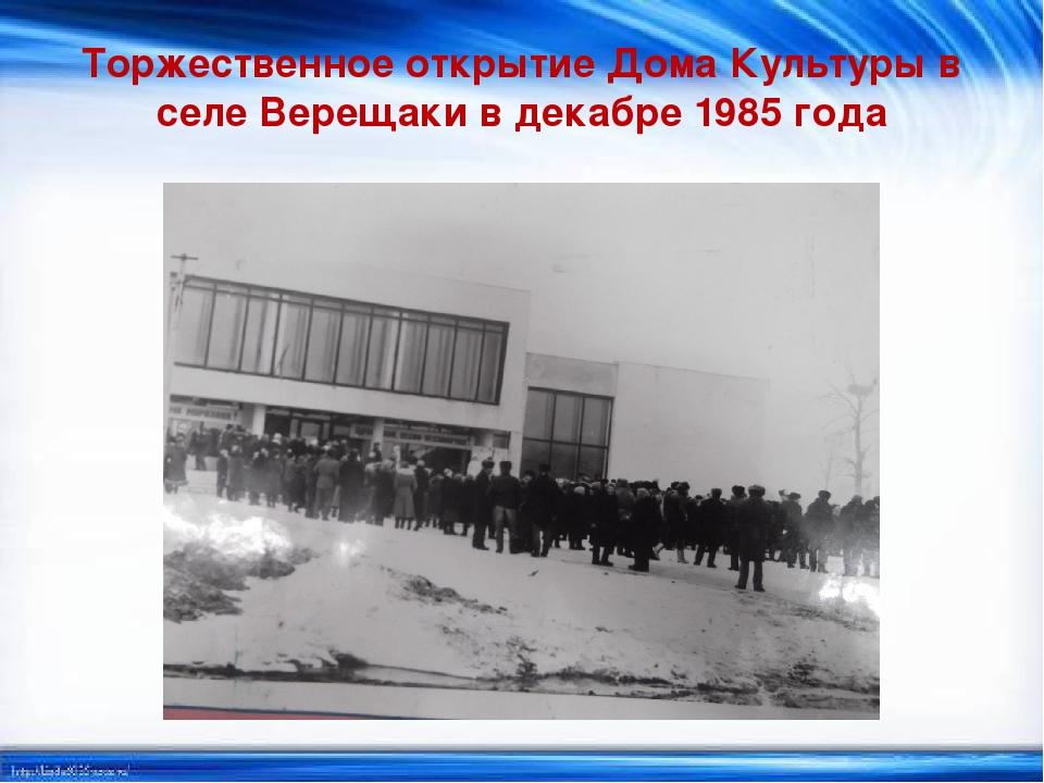 Торжественное открытие Дома Культуры в селе Верещаки в декабре 1985 года