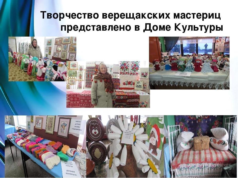 Творчество верещакских мастериц представлено в Доме Культуры