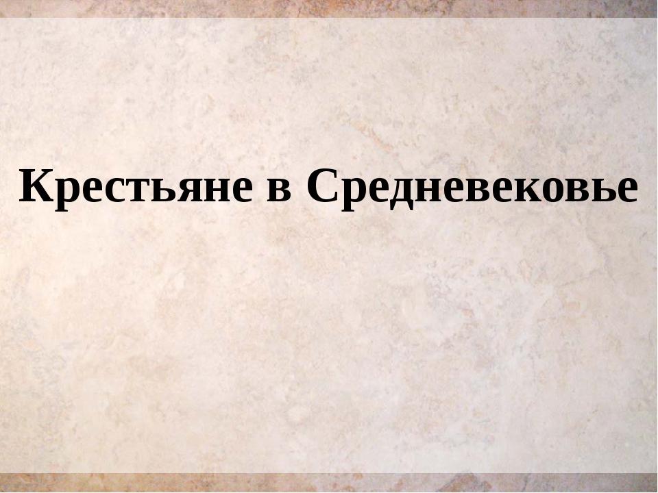 Крестьяне в Средневековье