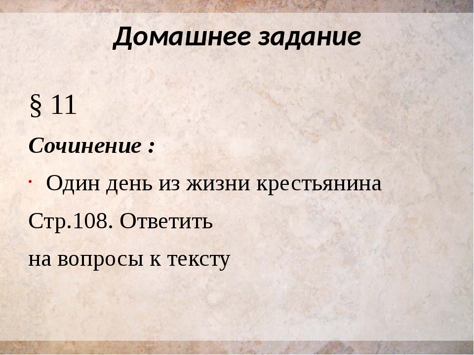 Домашнее задание § 11 Сочинение : Один день из жизни крестьянина Стр.108. Отв...