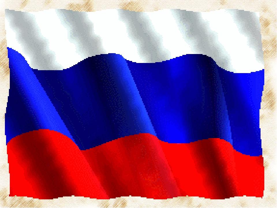Российский флаг гифы