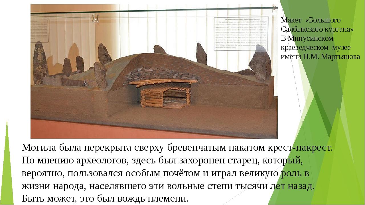 Могила была перекрыта сверху бревенчатым накатом крест-накрест. По мнению арх...