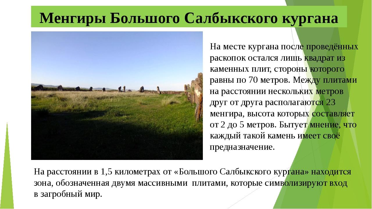 Менгиры Большого Салбыкского кургана На месте кургана после проведённых раско...