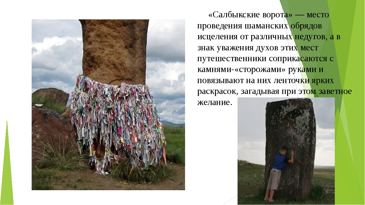 «Салбыкские ворота» — место проведения шаманских обрядов исцеления от различн...