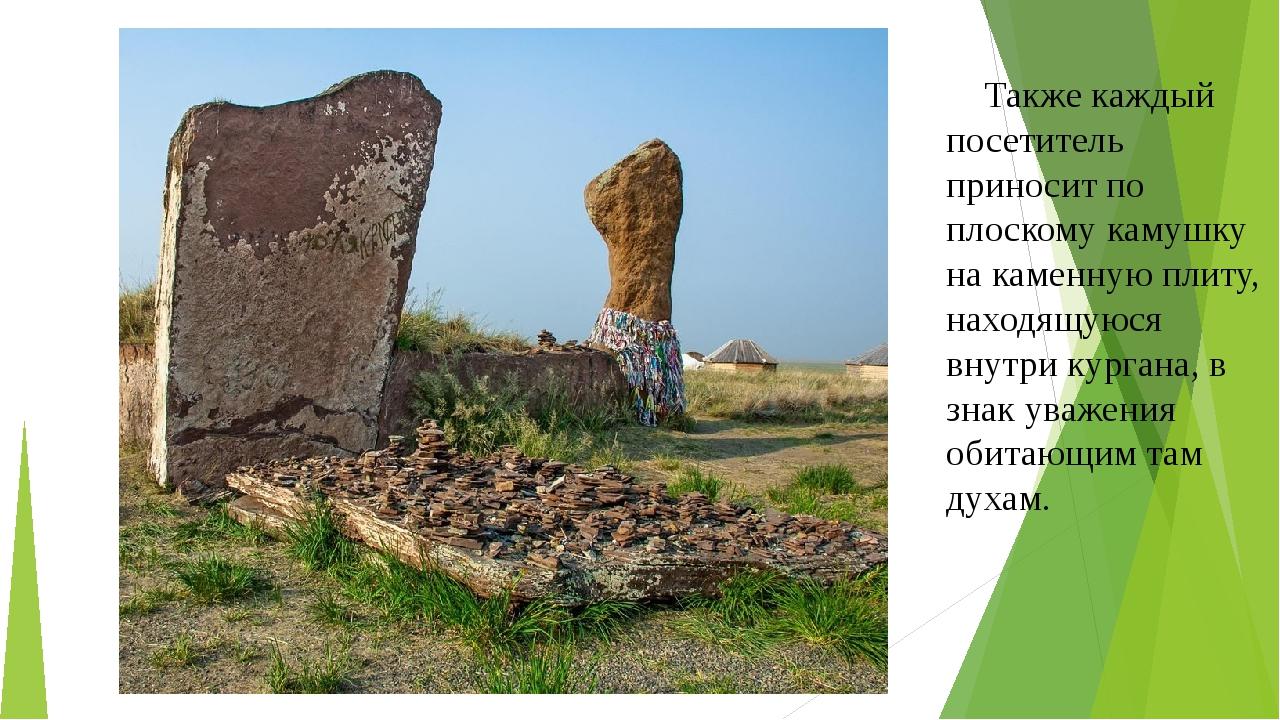 Также каждый посетитель приносит по плоскому камушку на каменную плиту, наход...