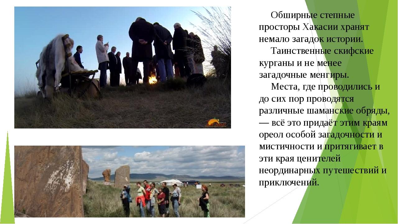 Обширные степные просторы Хакасии хранят немало загадок истории. Таинственные...