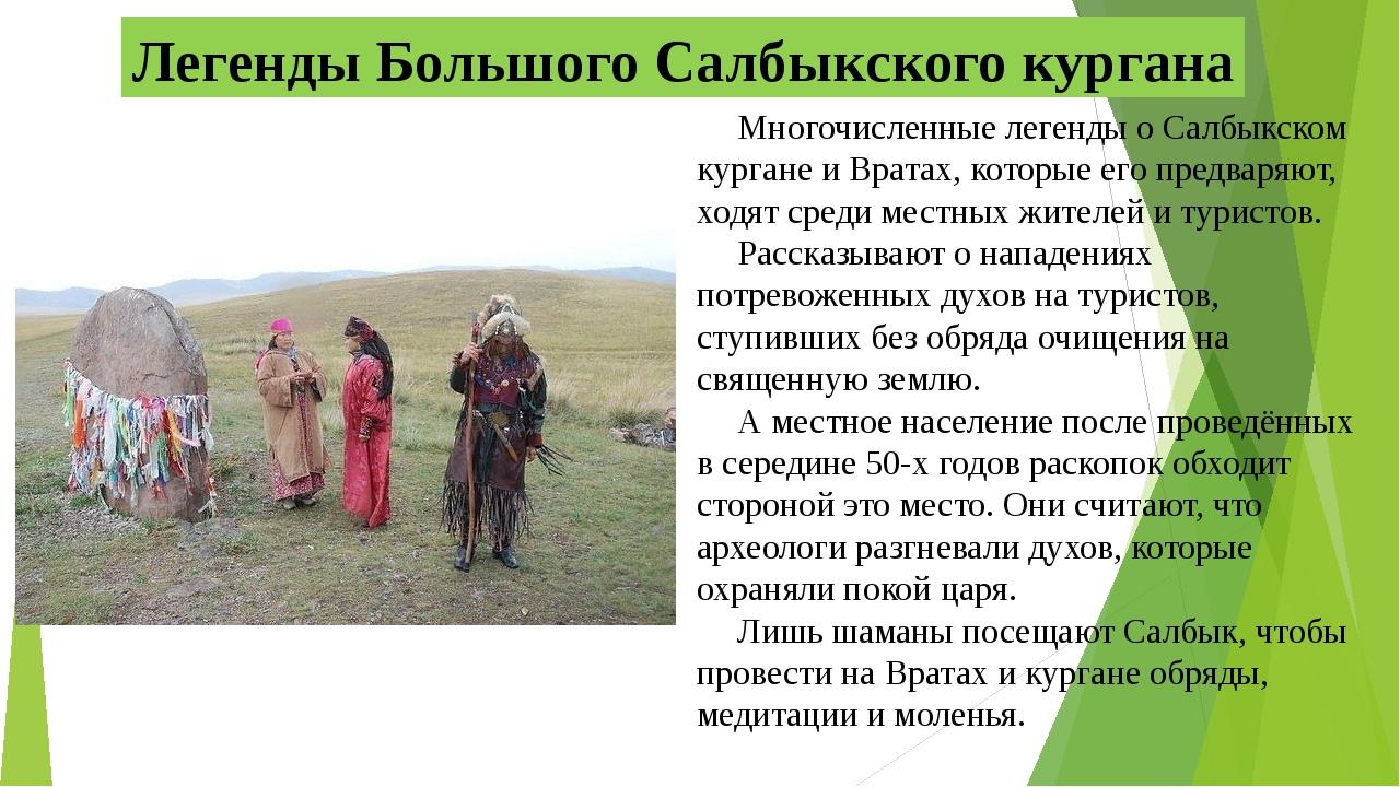 Многочисленные легенды о Салбыкском кургане и Вратах, которые его предваряют,...