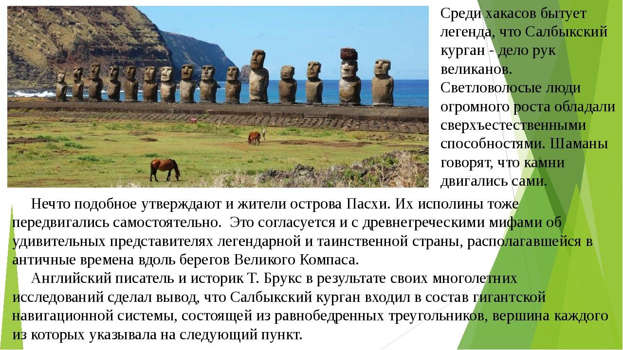 Нечто подобное утверждают и жители острова Пасхи. Их исполины тоже передвигал...