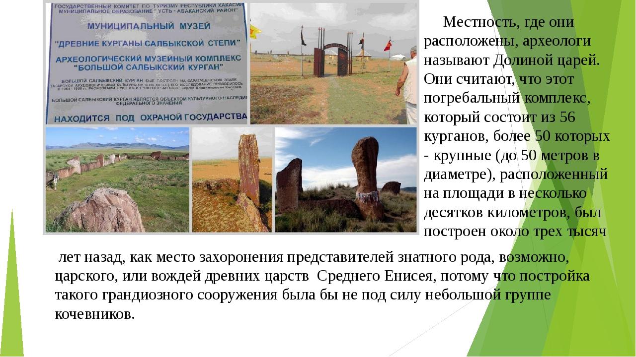 Местность, где они расположены, археологи называют Долиной царей. Они считают...