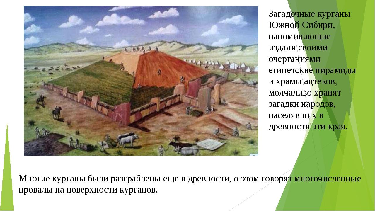 Загадочные курганы Южной Сибири, напоминающие издали своими очертаниями египе...