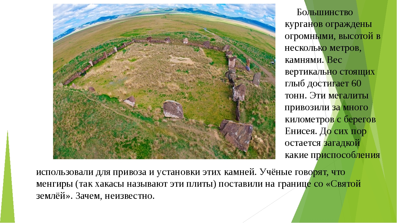 Большинство курганов ограждены огромными, высотой в несколько метров, камнями...