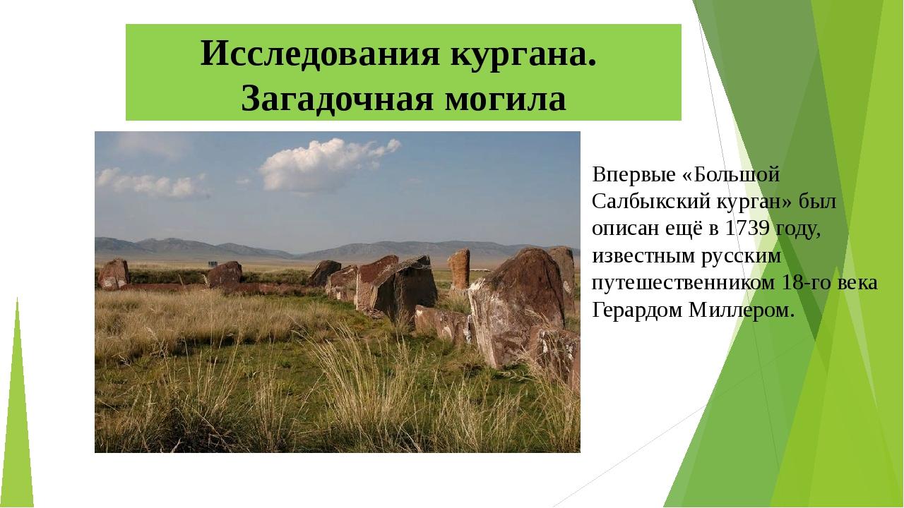 Исследования кургана. Загадочная могила Впервые «Большой Салбыкский курган» б...