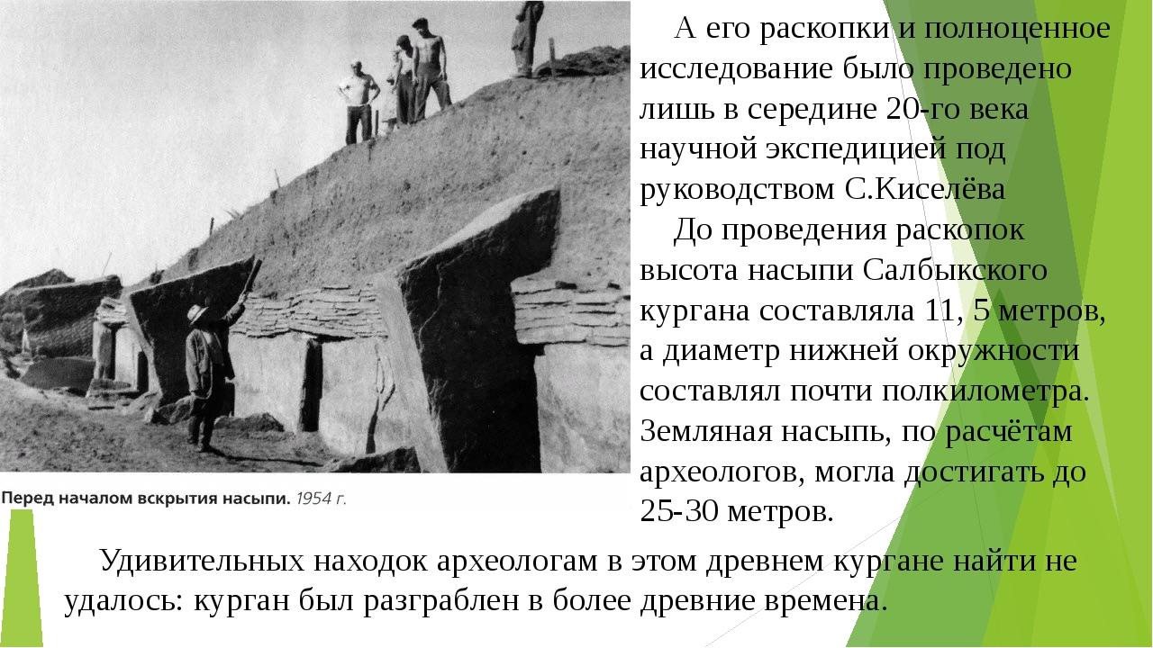 А его раскопки и полноценное исследование было проведено лишь в середине 20-г...